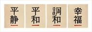 Orientalne akcenty