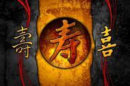 Chiński symbol II