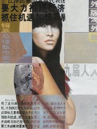 Li Chi Wa III